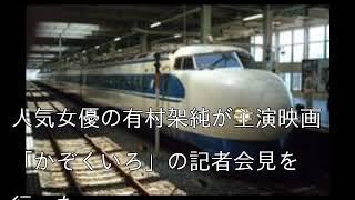 2ちゃんねる引用 有村架純の主演映画『かぞくいろ』の記者会見での発言...