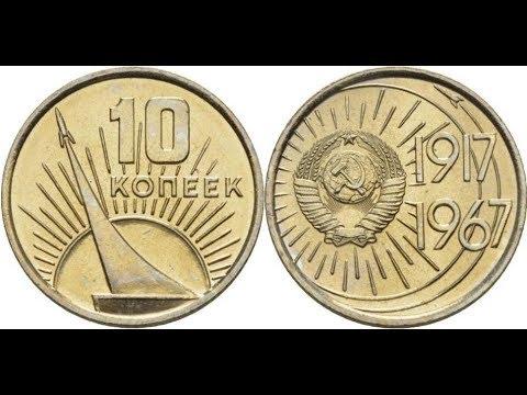 Реальная цена монеты 10 копеек 1967 года 50 лет Советской власти в 2019 году. Все разновидности.