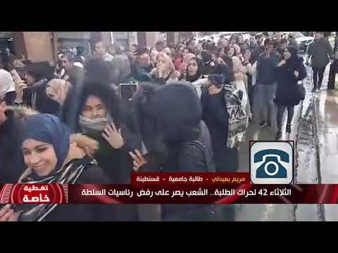 الثلاثاء 42 لحراك الطلبة.. الشعب يصر على رفض  رئاسيات السلطة