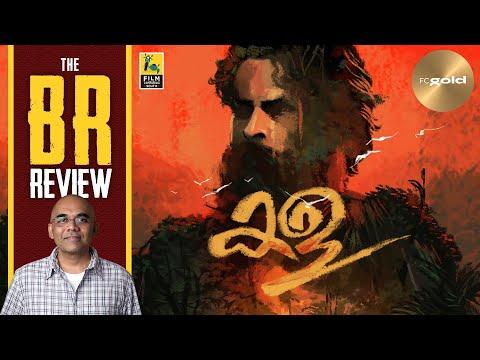 Kala Malayalam Movie Review By Baradwaj Rangan | The BR Review | Rohit | Tovino | Sumesh | Divya