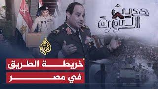 حديث الثورة-خريطة الطريق بمصر.. ماذا تحقق من بنودها العشرة؟