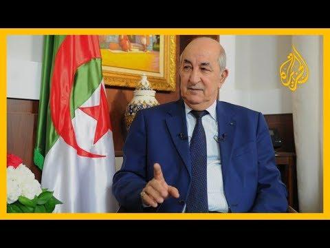 🇩🇿 عام على الحراك بالجزائر، والرئيس يعلن 22 فبراير يوما وطنيا