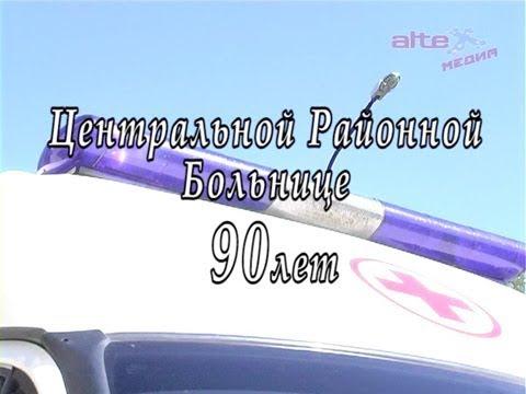 Поздравление для Артёмовской ЦРБ с 90-летием!
