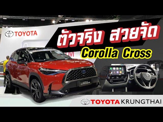 คนมองเยอะสุดในงาน !! พาชม Corolla Cross ในงาน Bangkok International Motor Show 2020 โตโยต้า กรุงไทย