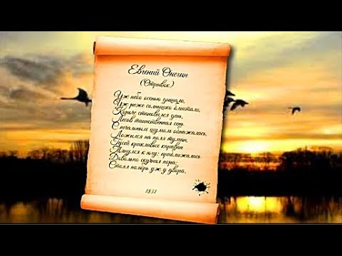 Пушкин А С  Уж небо осенью дышало