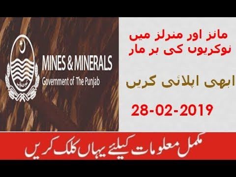 Mines & Minerals Department Punjab Jobs 2019 For BPS-01 to BPS-11