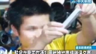 中天新聞》剛落幕的大陸第9屆華中車展又發生搶拍車模的脫序事件。幾名男...