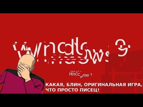 МАЙКРОСОФТ, ТЫ ЧТО НАТВОРИЛА ЗДЕСЬ? - Windows 9.exe