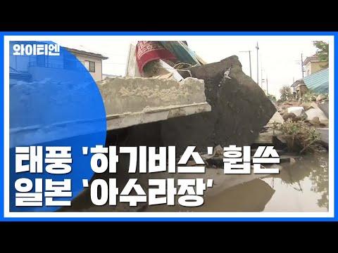 역대급 태풍 '하기비스'가 남긴 상처...일본 '아수라장' / YTN