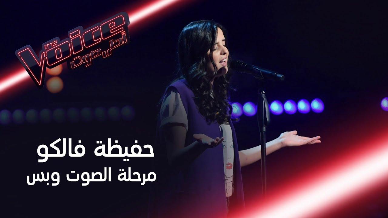حفيظة فالكو تتحدى الظروف والمسافات وتؤدي أغنية مين عذبك أمام الملايين #MBCThevoice