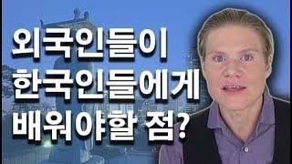 외국인들이 한국인들에게 배워야할 점은 ?   금발 요아킴