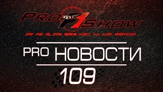 PRO Новости  109 Формула 1 и мировой автоспорт за прошедшую неделю