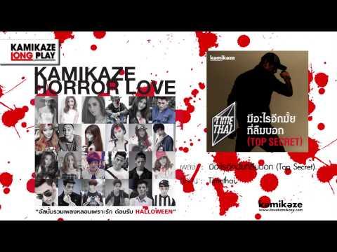 """ฟังเพลงรักเพราะๆ """" Kamikaze Horror Love"""" แบบ Long Play"""