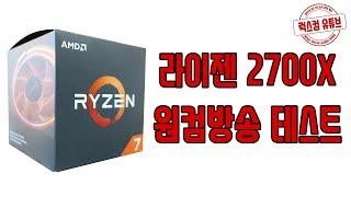 AMD 라이젠 피나클릿지 2700X 배틀그라운드 원컴 방송 테스트