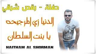 حفله رقص شرقي - الدنيا زي المرجيحة - يا بنت السلطان - هيثم الشرمان حفلة 2019