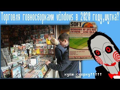 Торговля говносборками Windows в 2020 году,шутка?