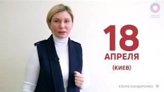 """Мастер-класс от Елены Бондаренко """"Как стать народным депутатом"""""""