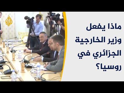 وزير الخارجية الجزائري أطلع الروس على تطورات الموقف ببلاده  - نشر قبل 12 دقيقة