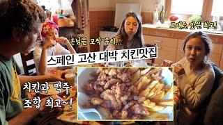 스페인 고산의 대박 한국식 치킨 맛집~ 미쉐린 가이드도…