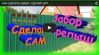 Как сделать забор из Профлиста, Сделай Сам(Всем тем, кто собирается делать забор посвящается этот видео материал. Здесь вы узнаете как сделать забор..., 2015-07-26T00:25:22.000Z)