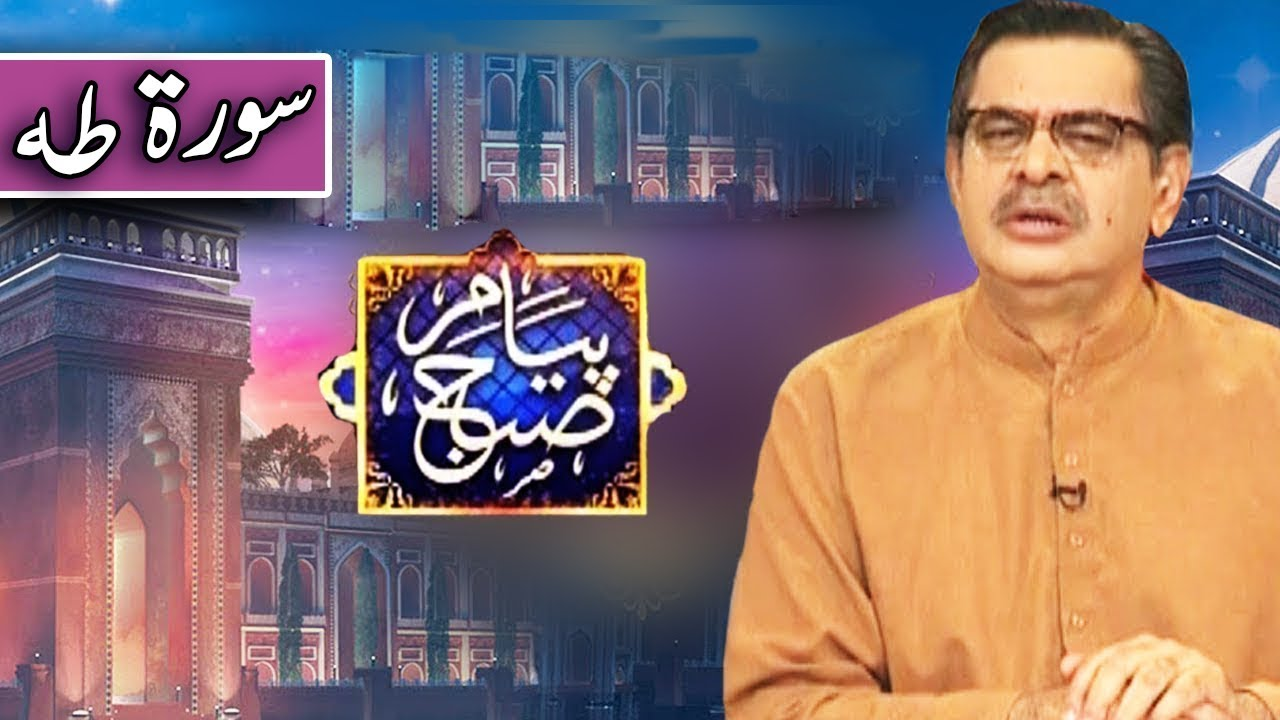 Peyam e Subh With Aneeq Ahmed | 28 August 2019 | Dunya News