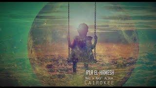 Cairokee - A'la El Hamesh | كايروكي - على الهامش