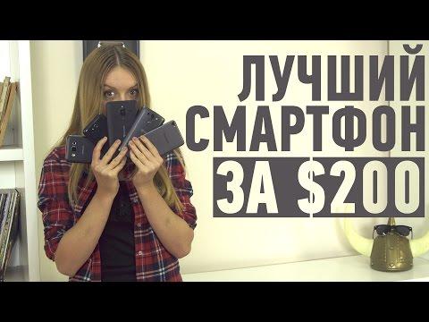 Лучший смартфон за 200$ - обзор от Ники