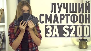 Лучший смартфон за 200$(Цена и наличие Lenovo S60: http://rozetka.com.ua/lenovo_s60_graphite_grey/p2339727/ HTC Desire 616: ..., 2015-08-25T15:30:22.000Z)