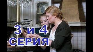 Осколки описание 3 и 4 Серии, Дата выхода, содержание фильма