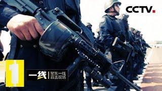 《一线》毒战: 一起看缉毒民警与贩毒团伙斗智斗勇 20180729 | CCTV社会与法