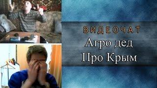 [ВИДЕОЧАТ] Агро дед (про Крым)