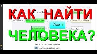 видео Как найти человека по имени и фамилии