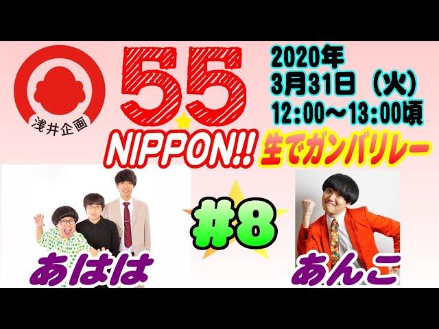 浅井企画若手芸人生配信『55☆NIPPON!! 生でガンバリレー』#8 【2020年3月31日(火)】/ あはは・あんこ