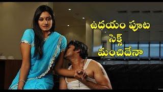 Morning Sex Good or Bad and Side Effects | Telugu Sex Tips, తెలుగు సెక్స్ టిప్స్
