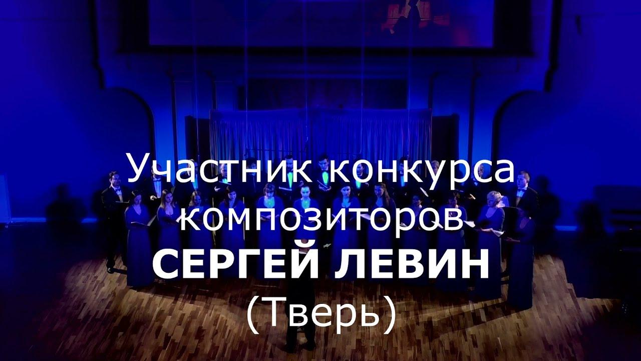 Участник XI СТАМ-фестиваля Сергей Левин