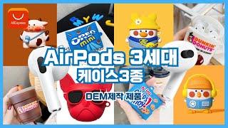 에어팟 프로 3세대 케이스 3종 l AirPods Pr…