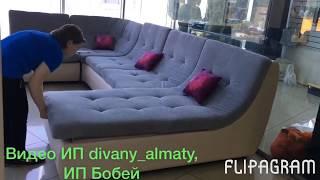 """Модульный диван """"Пума"""""""