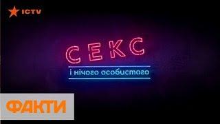 Секс и ничего личного. В прокат выходит украинская романтическая комедия