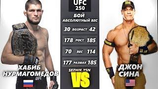 UFC БОЙ Хабиб Нурмагомедов vs Джон Сина (com.vs com.)
