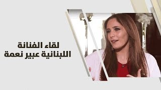 لقاء الفنانة اللبنانية عبير نعمة