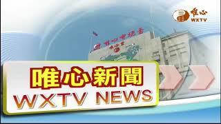 【唯心新聞 340】| WXTV唯心電視台