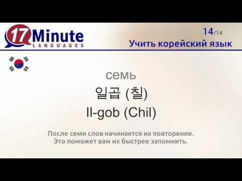 видео: Учить корейский язык (бесплатный видеоурок)
