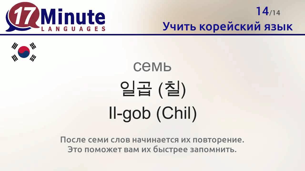 Обучение корейскому языку в москве бесплатно обучение английскому языку бесплатно и без регистрации