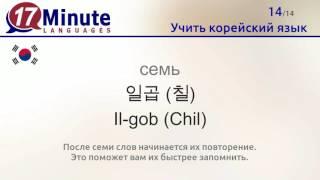 Учить корейский язык (бесплатный видеоурок)(https://www.17-minute-languages.com/ru/kr/ С помощью этого видео вы учите cамые необходимые слова на корейском. Если вы буде..., 2016-06-16T01:59:51.000Z)