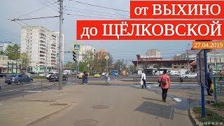 От Выхино до Щёлковской // 27 апреля 2019