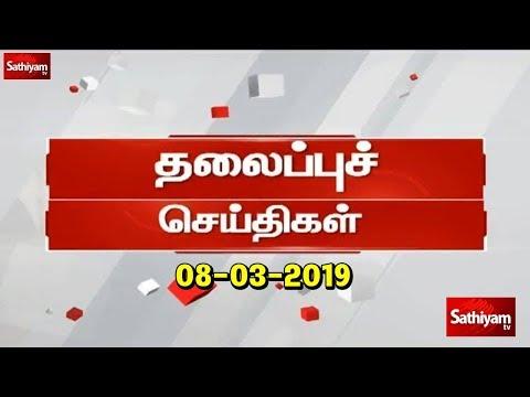Today #Headlines  இன்றைய தலைப்புச் #செய்திகள்  08.03.19  #Today Headline News in #Tamil