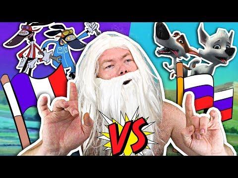 DESSINS ANIMÉS FRANÇAIS VS RUSSES 3 - Daniil le Russe