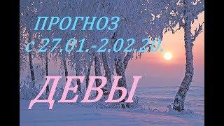 ДЕВА. ПРОГНОЗ на НЕДЕЛЮ. с 27.01. - 02.02.20. +СЮРПРИЗ!