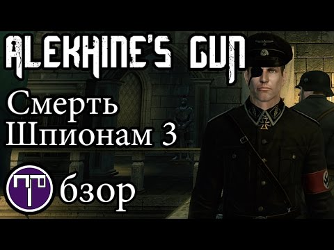 Alekhine's Gun - Обзор