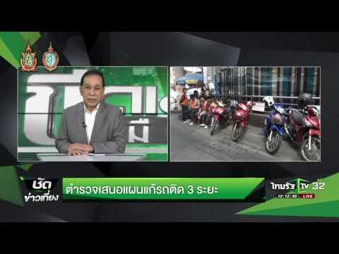 ย้อนหลัง ขีดเส้นใต้เมืองไทย : ตำรวจเสนอแผนแก้รถติด 3 ระยะ | 08-09-59 | ชัดข่าวเที่ยง | ThairathTV